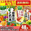 12本単位で4種類を選べる!!【送料無料】カゴメ200ml紙パックシリーズ選べる48本セット(野菜ジュース トマトジュース …