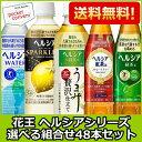 【送料無料】花王 ヘルシアシリーズ選べる組合わせ48本セット(24本×2ケース)(緑茶 紅茶 ヘルシアスパークリング うま…