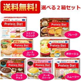 選べる2箱セット【送料無料】DHCプロティンダイエットシリーズ選べる組合わせ2