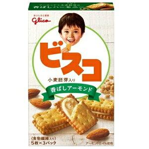 グリコ15枚(5枚×3袋)ビスコ 小麦胚芽入り 香ばしアーモンド10箱入