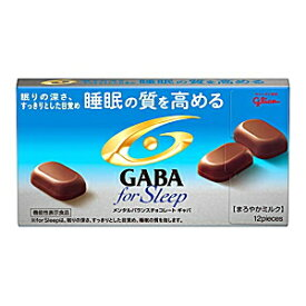 クーポン配布中★グリコ 50gメンタルバランスチョコレートGABAフォースリープ まろやかミルク 10袋入(ギャバ)