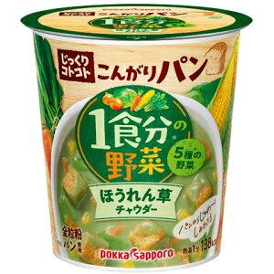 ポッカサッポロじっくりコトコトこんがりパン1食分の野菜ほうれん草チャウダー33.0g×6カップ入 (カップスープ)