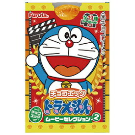 【ドラえもん2】フルタ チョコエッグドラえもんムービーセレクション210個入(食玩)