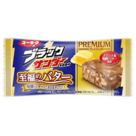 クーポン配布中★有楽製菓(ユーラク)ブラックサンダー 至福のバター味20本入
