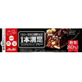 クーポン配布中★アサヒフード1本満足バーシリアルブラック(糖類80%オフ)9本入