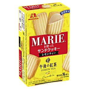 森永8個マリーを使ったサンドクッキー レモンティー5箱入
