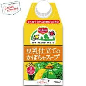 デルモンテ豆乳仕立てのかぼちゃスープ500ml紙パック 12本入(キッコーマン)