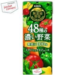 キリン無添加野菜48種の濃い野菜100%200ml紙パック 24本入(トマトミックスジュース)