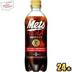 キリン【自販機用】メッツ コーラ480mlペットボトル 24本入 (メッツコーラ)(特定保健用食品 トクホ 特保 糖類ゼロ)