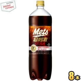 キリンメッツ コーラ1.5Lペットボトル 8本入 (メッツコーラ)(特定保健用食品 トクホ 特保 糖類ゼロ)