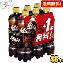 【送料無料】キリン メッツコーラ480mlペットボトル 48本[24本(6本パック×4セット)×2ケース](特定保健用食品 トクホ…