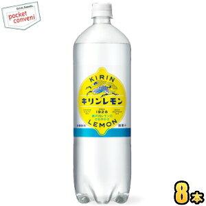 キリンキリンレモン1.5Lペットボトル 8本入