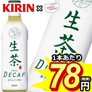 【期間限定特価】キリン 生茶デカフェ430mlペットボトル 24本入(カフェインゼロ)【kirin201510】