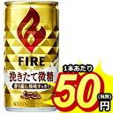 【期間限定特価】キリン FIREファイア挽きたて微糖185g缶 30本入【kirin201510】