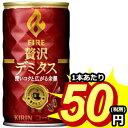 【期間限定特価】キリン FIRE ファイア贅沢デミタス165g缶 30本入【kirin201510】