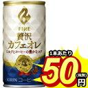 【期間限定特価】キリン FIRE ファイア贅沢カフェオレ185g缶 30本入【kirin201510】