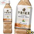キリン午後の紅茶ミルクティー500mlペットボトル24本入〔手売り用〕