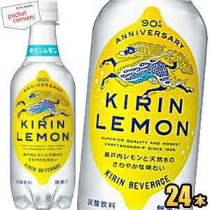 期間限定特価★キリンキリンレモン450mlペットボトル 24本入【kirin201510】