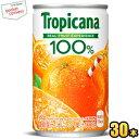 エントリー&リピート購入で最大1000ポイント★キリントロピカーナ100%ジュースオレンジ160g缶(ミニ缶) 30本入
