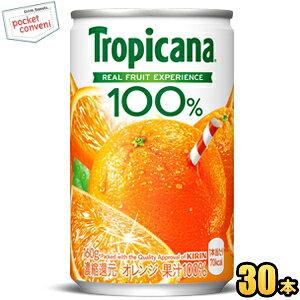 クーポン配布中★キリントロピカーナ100%ジュースオレンジ160g缶(ミニ缶) 30本入
