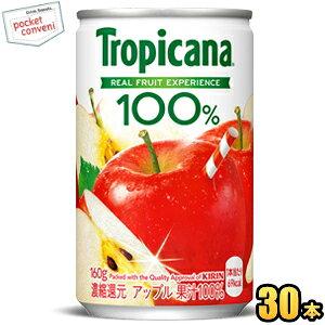 クーポン配布中★キリントロピカーナ100%ジュースアップル160g缶(ミニ缶) 30本入