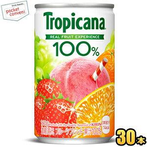 クーポン配布中★キリントロピカーナ100%ジュースフルーツブレンド160g缶(ミニ缶) 30本入