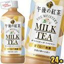 【期間限定特価】キリン 午後の紅茶ザ・マイスターズ ミルクティー500mlペットボトル 24本入(微糖ミルクティー)