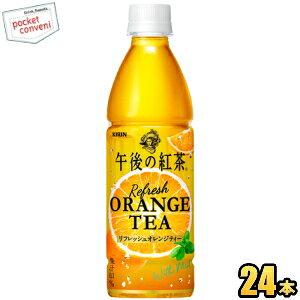 クーポン配布中★キリン 午後の紅茶リフレッシュオレンジティー430mlペットボトル 24本入(フルーツティー)
