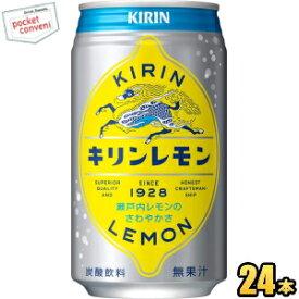 クーポン配布中★キリンキリンレモン350ml缶 24本入