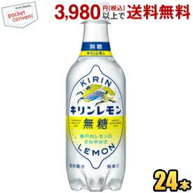 【期間限定特価】キリン キリンレモン 無糖450mlペットボトル 24本入(炭酸水 レモン)