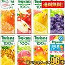 【送料無料】キリン トロピカーナ 果汁100%ジュース 250ml紙パック 96本セット(24本入×選べる4ケース) ※北海道800…