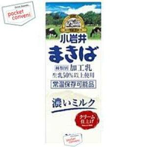小岩井乳業小岩井 まきば200ml紙パック 24本入(常温保存可能 牛乳)