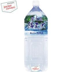 南日本酪農協同(株)屋久島縄文水2Lペットボトル 6本入 (超軟水)