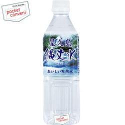 南日本酪農協同(株)屋久島縄文水500mlペットボトル 24本入 [超軟水]