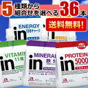 【送料無料】 森永 ウイダーinゼリー選べる36個セット(6個入×6箱)エネルギー/マルチビタミン/プロテイン/マルチミネ…