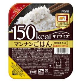 クーポン配布中★大塚食品マイサイズ マンナンごはん140g×12食(150kcal ダイエット食品)