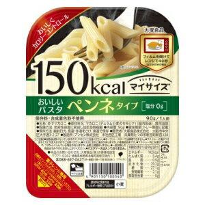 大塚食品マイサイズ おいしいパスタ ペンネタイプ90g×12食[150kcal ダイエット食品]
