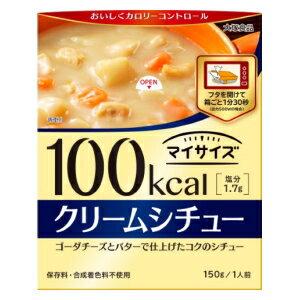 大塚食品マイサイズ クリームシチュー150g×10食[100kcal ダイエット食品]