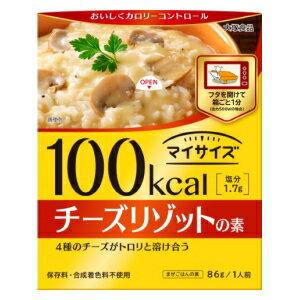 大塚食品マイサイズ チーズリゾットの素86g×10食[4種のチーズ 100kcal ダイエット食品]