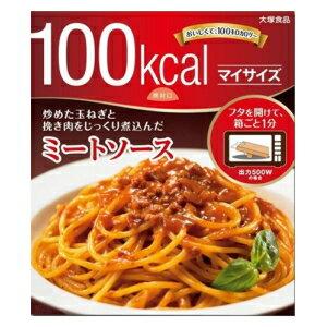 大塚食品マイサイズ ミートソース120g×10食[パスタ スパゲッティ 100kcal ダイエット食品]