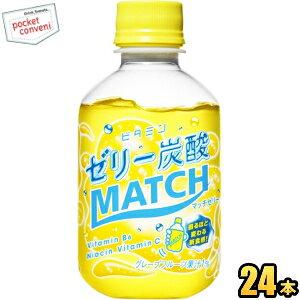 大塚食品マッチゼリー260gペットボトル 24本入 ゼリー炭酸飲料