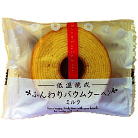 タイヨーフーズ低温焼成ふんわりバウムクーヘン ミルク12個入