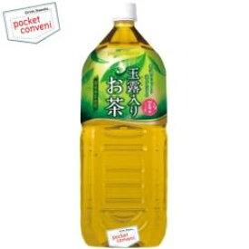 クーポン配布中★ポッカサッポロ玉露入りお茶2Lペットボトル 6本入(緑茶)