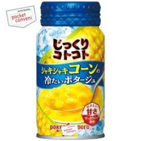 【期間限定特価】ポッカサッポロじっくりコトコトシャキシャキコーンの冷たいポタージュ170gリシール缶 30本入