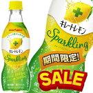 【期間限定特価】ポッカサッポロキレートレモンスパークリング420mlペットボトル24本入