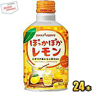 ポッカサッポロ 【HOT用】ぽっかぽかレモン290mlボトル缶 24本入