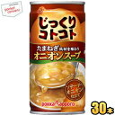 【期間限定特価】ポッカサッポロ じっくりコトコトオニオンスープ190g缶 30本入
