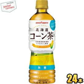 【期間限定特価】ポッカサッポロ北海道コーン茶525mlペットボトル 24本入
