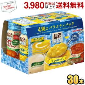 数量限定 ポッカサッポロ じっくりコトコト 冷製スープ缶 バラエティパック 170gリシール缶 30本入 スープ アソート