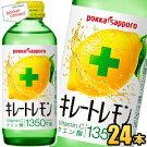 【期間限定特価】ポッカサッポロキレートレモン155ml瓶24本入